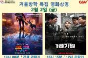 영광예술의전당 2월 2,3,9,10일 영화상영 안내입니다.