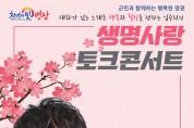 행복, 힐링, 노래로 전하는 임주리'생명사랑 토크콘서트'공연
