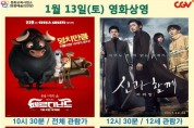 영광예술의전당 1월12,13,19,20일 영화상영 안내