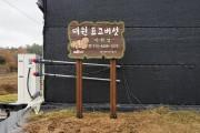 영광군, 귀농귀촌인 초기정착을 위한 지원사업 추진