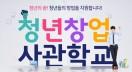 전남청년창업사관학교 입교생 모집