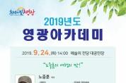 영광아카데미,'노중훈 여행작가'초청 강연