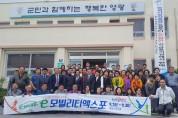 홍농읍 - 광주 계림2동 자매결연 교류행사