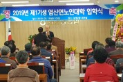 염산면 제1기 노인대학 입학식 개최