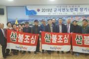 군서 노인회 정기총회 개최