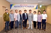 2019 영광군의회 의원 및 직원 스피치교육 실시