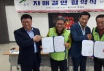 불갑면 번영회, 서울 관악구 중앙동 주민자치회와 자매결연 체결