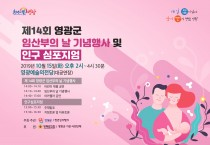 제14회 영광군 임산부의 날 기념행사 및 인구 심포지엄 개최