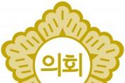영광군의회, 2021년도 예산안 심의 예산결산특별위원회 구성