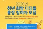 2020년 청년 희망 디딤돌 통장 참여자 모집