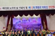영광군, 제23회 노인의 날 기념 위안행사 개최