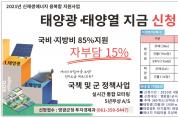 영광군, 2021년 신재생에너지 융·복합 지원사업 추진