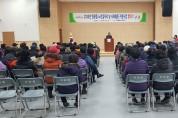 영광읍, 노인일자리 및 사회활동지원사업 발대식 개최