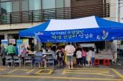 영광군 '제74회 구강보건의 날' 행사 개최
