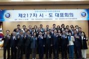 제217차 시․도대표회의 광주 서구에서 개최