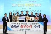 영광군, 전라남도 일자리창출 종합평가 '최우수상' 수상