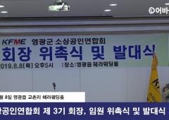 영광군소상공인연합회 제3기 회장, 임원 위촉식 및 발대식 개최