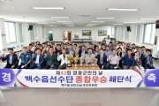 제43회 영광군민의 날 백수읍 선수단 해단식 개최