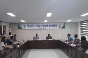 법성면지역사회보장협의체 2019년 제2차 회의 개최