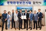 한빛원전, '그린농촌 맑은 하늘'생태환경보전사업 지원협약