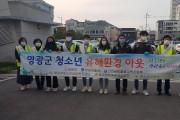 영광군, '사회적 거리두기' 방역지침 준수 및  청소년 유해환경 민·관 합동 점검 실시