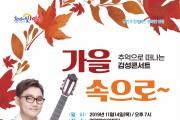 추억으로 떠나는 감성콘서트 영광예술의전당'가을속으로'공연