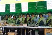 영광군 여성단체협의회, 추석맞이 직거래장터 운영