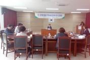 홍농읍 '지역사회보장 협의체' 1분기 정기회의 개최