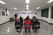 낙월면, 2020년 노인사회활동 지원사업 발대식 개최