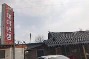 어바웃가이드 '로컬맛집' 페어 2018_'대마반점'