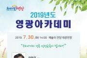 영광아카데미, '평택대 차명호 교수' 초청 강연