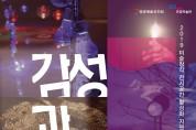 영광예술의전당, '감성과 디지털' 전 개최