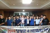 영광군 4-H연합회 야영교육 개최