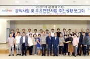 영광군, 민선7기 군수 공약 군정평가단 정기회의 개최