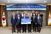 대마산단 입주기업 협의회, 지역경제 부활에'힘'보탠다.