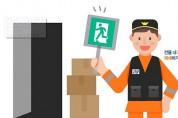 영광소방서, 비상구 폐쇄 등 불법행위 신고포상제 운영