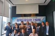 전국시군자치구의회의장협의회 정책자문위원 간담회 개최