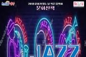 봄꽃 재즈나이트, 재즈밴드'힐링트리'공연
