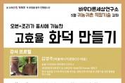 2019년 영광생태아카데미 5월 워크숍 개최 안내