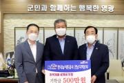 한국농어촌공사 전남지역본부 성금 500만원 기탁