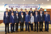 강필구 의장 제247회 전남시군의회의장협의회 참석