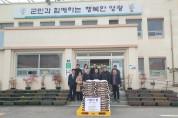 홍농한마음 사회적 협동조합 '쌀 70포대' 기탁