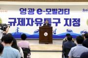 영광군, 전남 e-모빌리티 규제자유특구 지정 선포식 개최