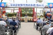 영광군, 농업기계교육관 개소식 개최