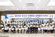 영광군 인재육성 장학증서 수여식 개최