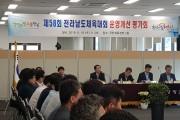 영광군 전라남도체육대회 운영개선평가회 개최