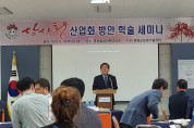 2019년 상사화 산업화방안 학술대회 성황리 종료