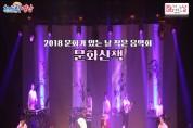 퓨전국악밴드 '신나는 국악한마당 ' 공연