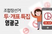 '제2회 전국동시조합장선거', 영광군조합장선거 개표결과