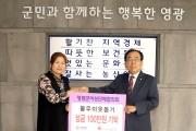 영광군 여성단체협의회, 불우이웃돕기 성금 100만원 기탁